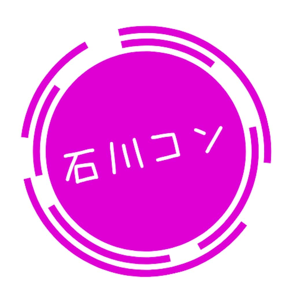 石川コン〜石川県の婚活を応援します〜